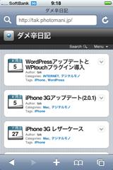 WPtouchプラグインを導入して見てみたサイト