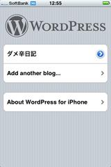 WordPressアプリ画面